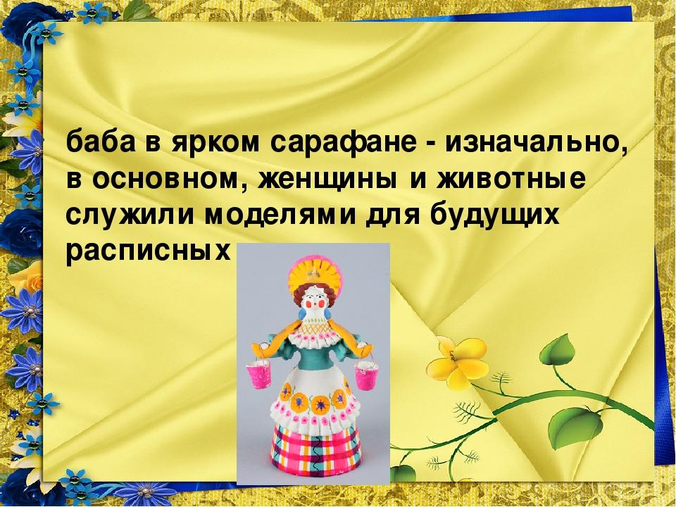 баба в ярком сарафане - изначально, в основном, женщины и животные служили м...