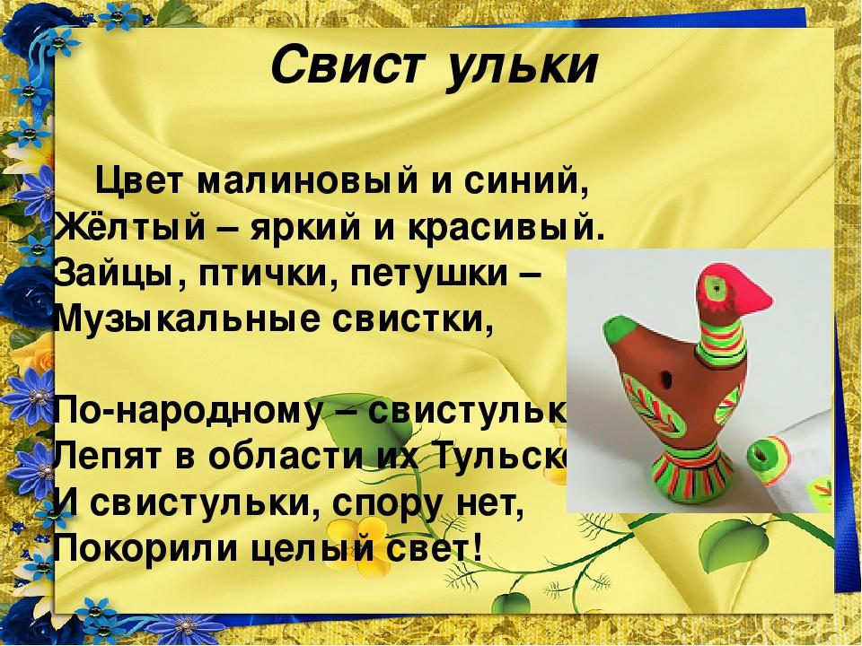 Свистульки Цвет малиновый и синий, Жёлтый – яркий и красивый. Зайцы, птички,...