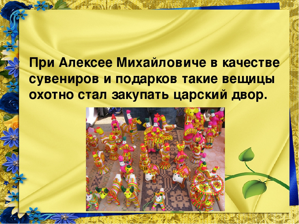 При Алексее Михайловиче в качестве сувениров и подарков такие вещицы охотно...