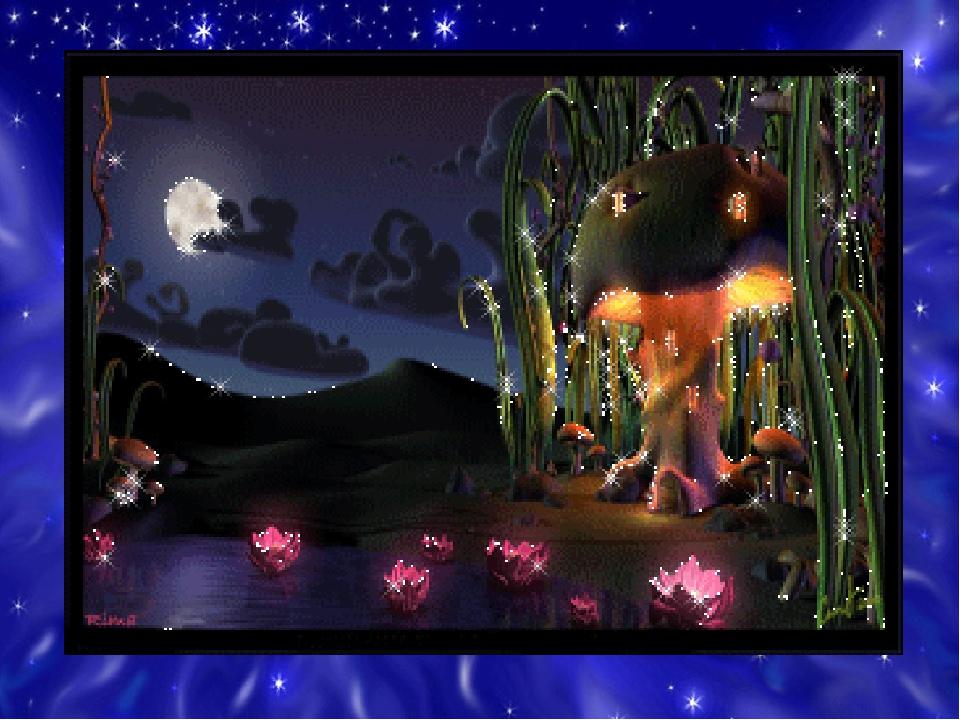 Анимашки волшебные сказки