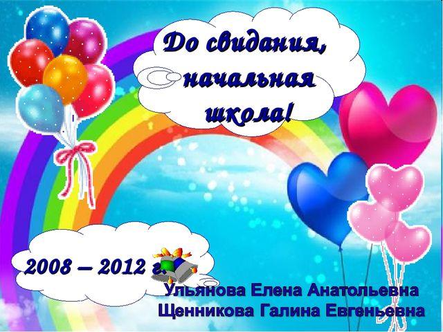 Prezentaciya K Prazdniku Proshaj Nachalnaya Shkola