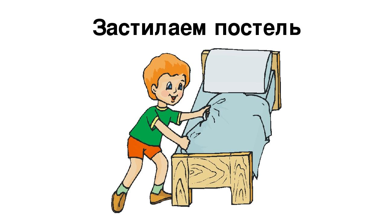 Застилаем постель