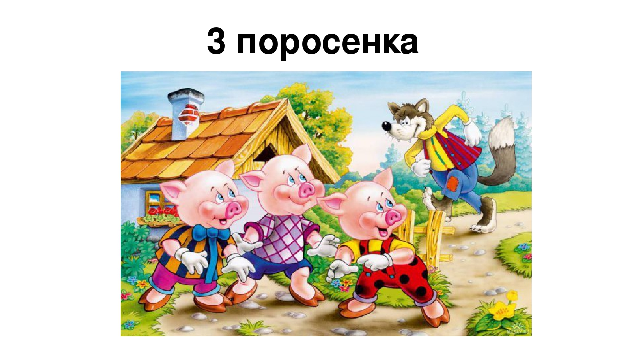 3 поросенка