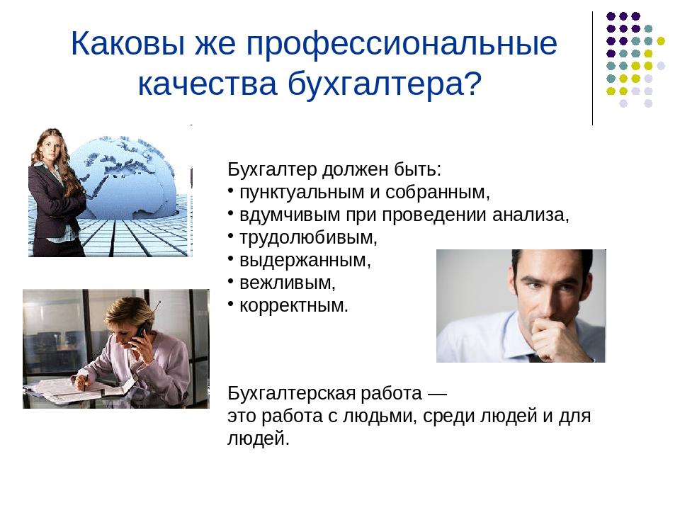 Профессиональный бухгалтер должен уметь и владеть навыками должностные обязанности бухгалтер по зарплате