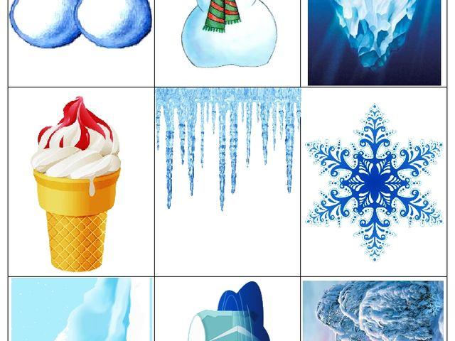 холодные предметы в картинках