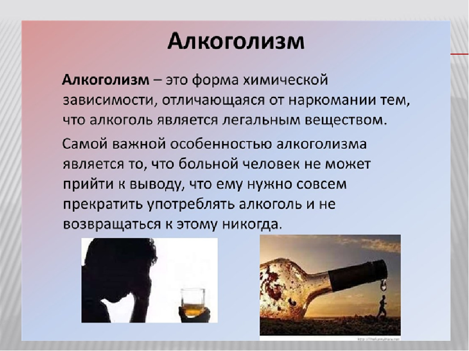 Опасно кодироваться о алкоголизма