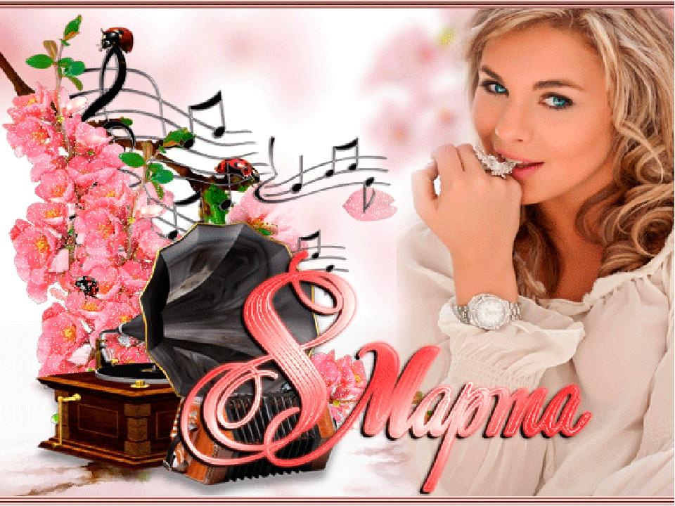 Музыкальное открытка с 8 марта