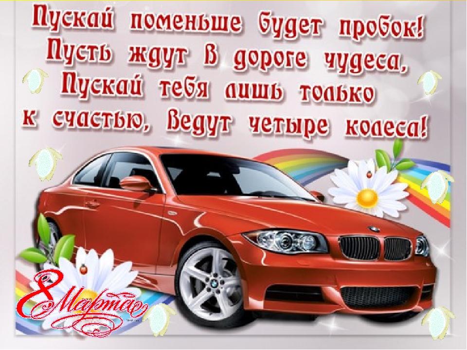 Поздравление девушке которая купила машину