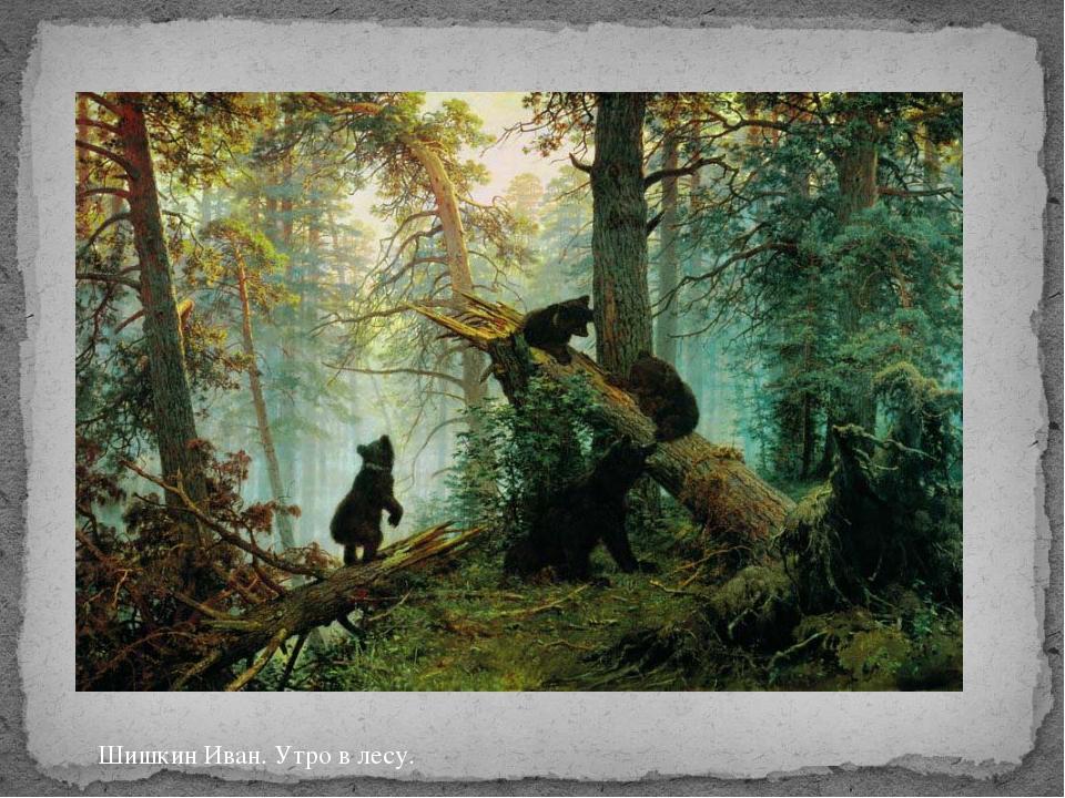 Шишкин Иван. Утро в лесу.