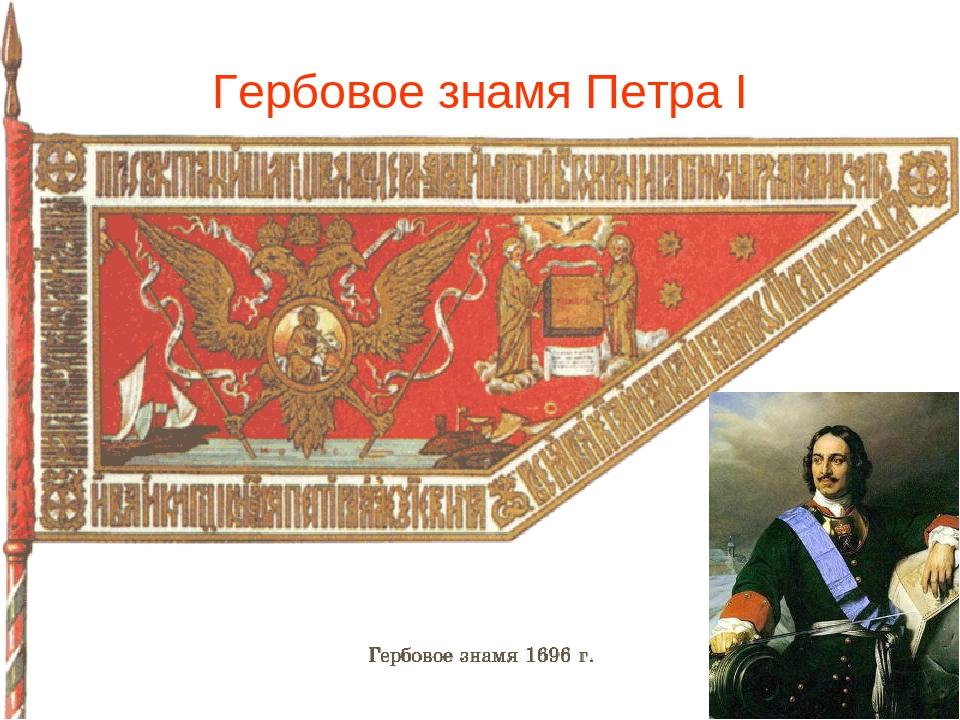 Картинки русские стяги
