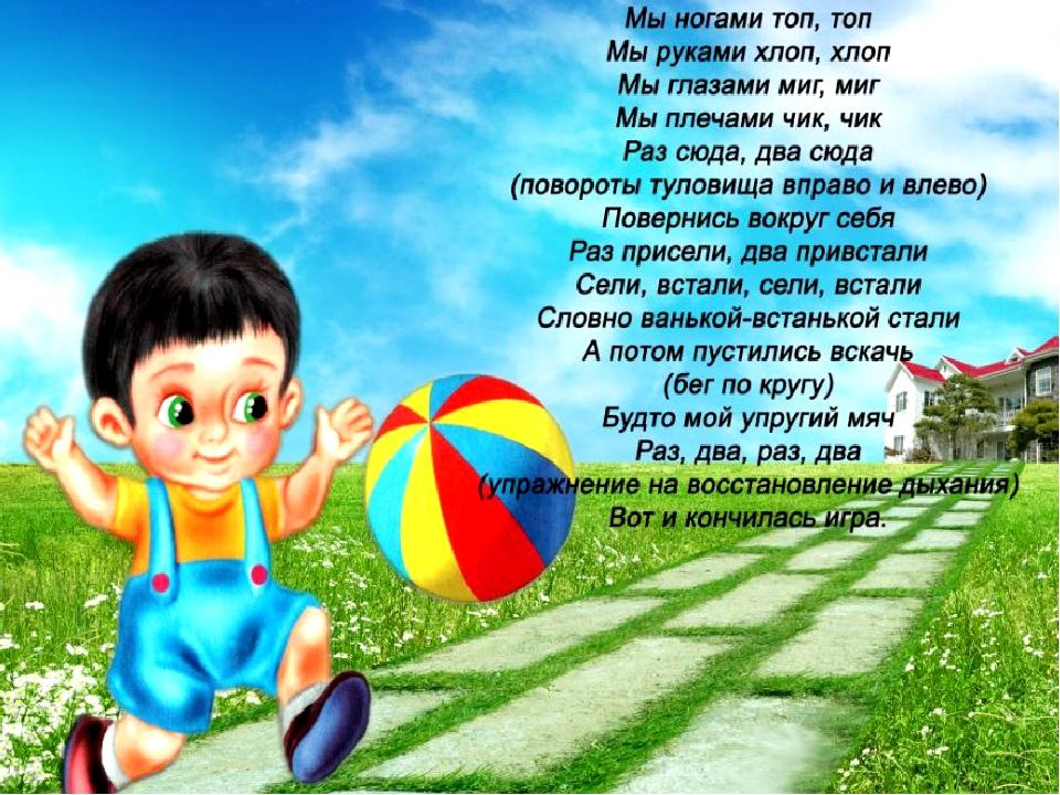 Стихи про спорт детям с картинками