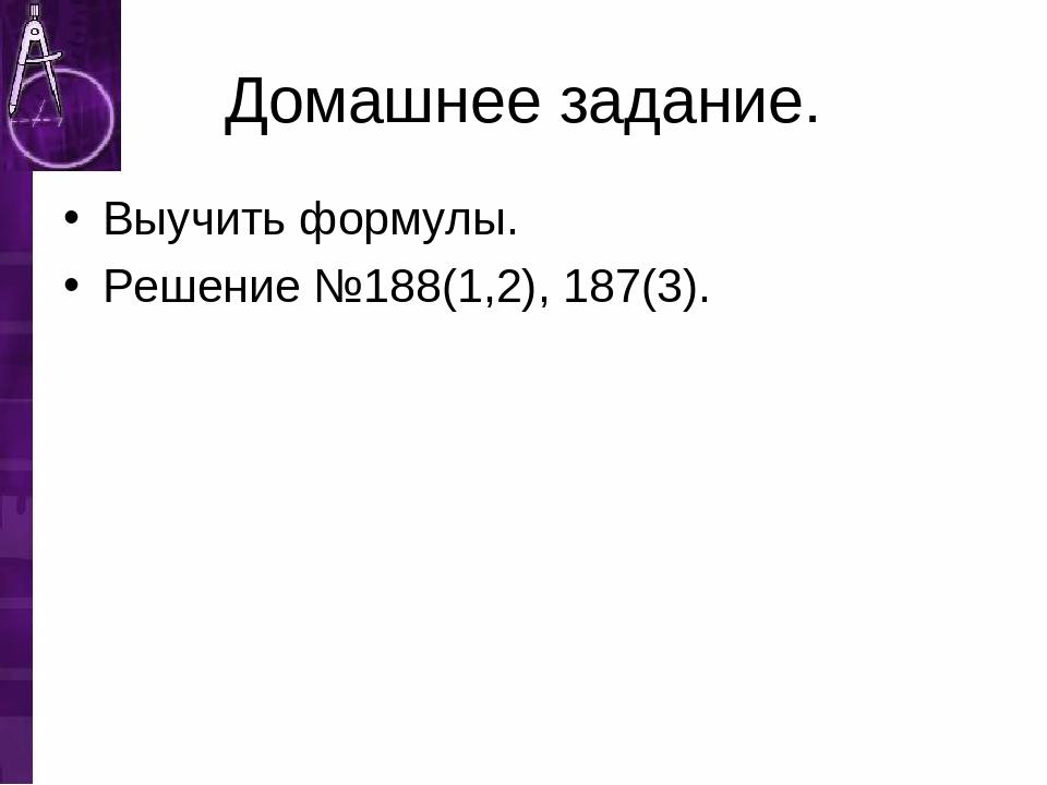 Домашнее задание. Выучить формулы. Решение №188(1,2), 187(3).