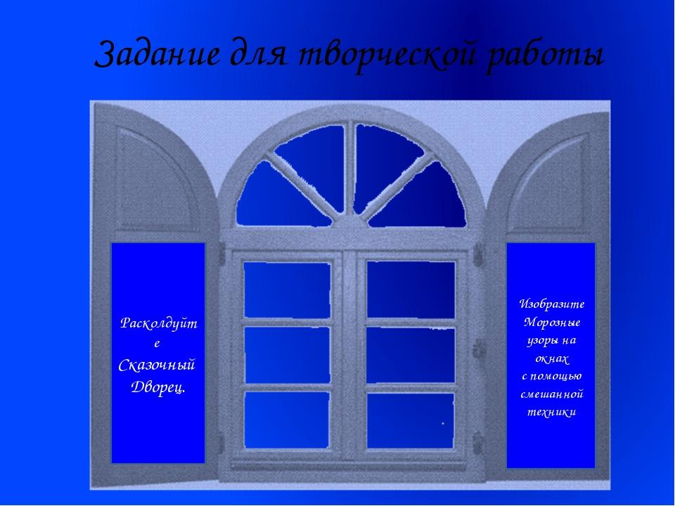 Расколдуйте Сказочный Дворец. Изобразите Морозные узоры на окнах с помощью см...