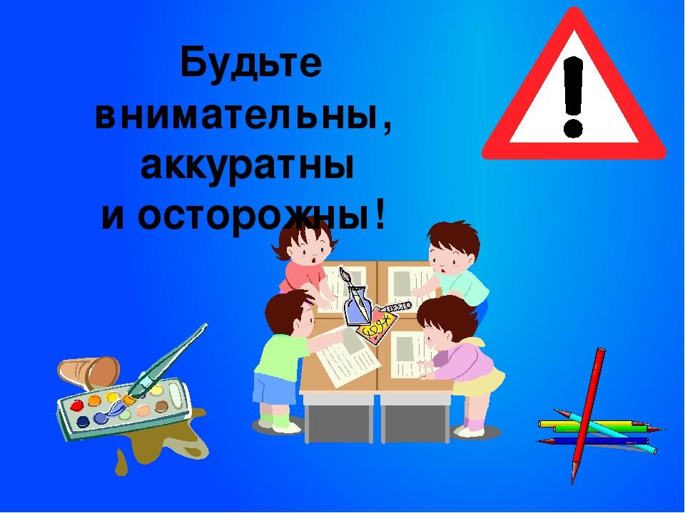 Будьте внимательны, аккуратны и осторожны!