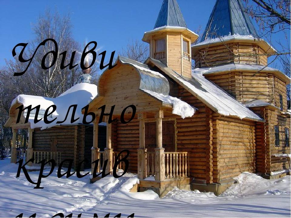 Удивительно красивы зимы в нашем крае!