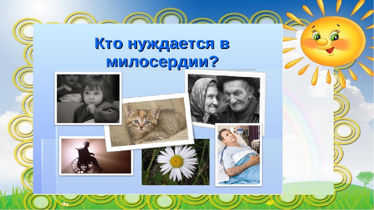 Утра пораньше, картинки о милосердии и сострадании для детей