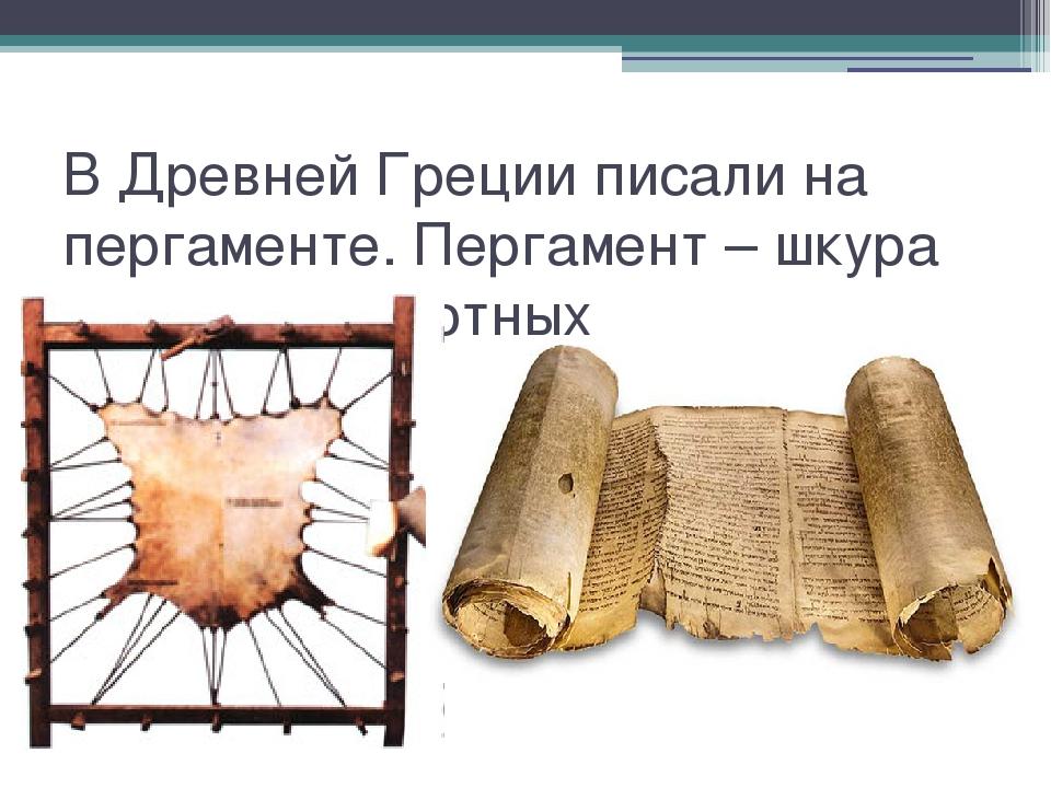 Фукс, картинки пергамента для детей