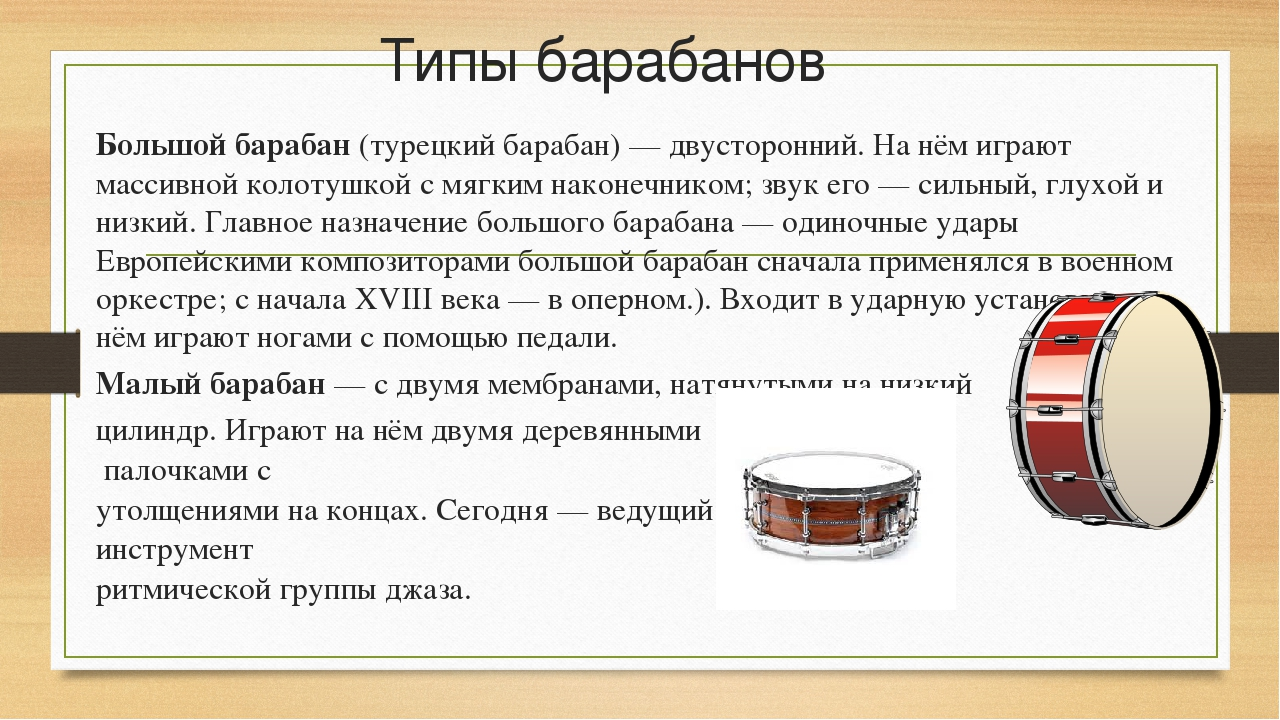 барабан картинка с описанием