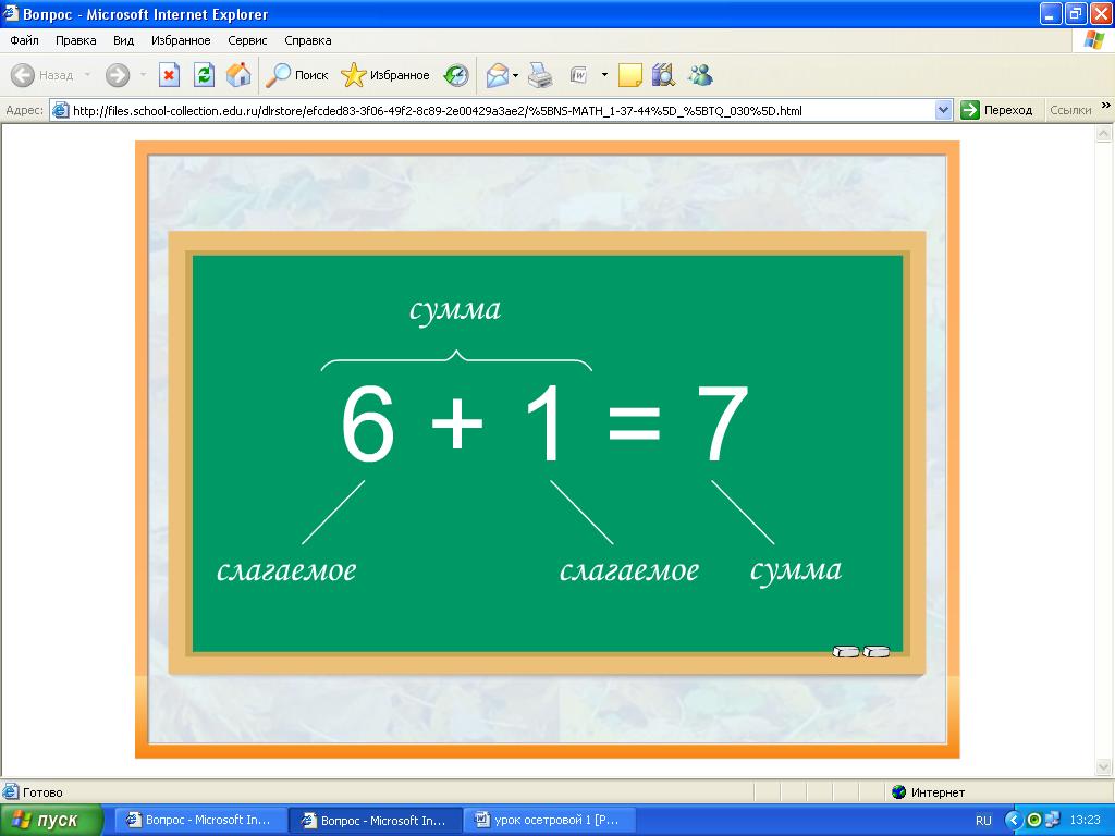 Конспект урока по математике й класс моро перестановка слагаемых