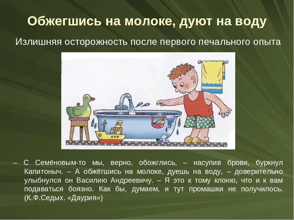 Пословица обжечься на молоке дуешь на воду