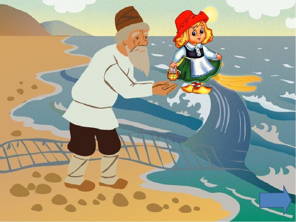 картинка от сказки рыбак и рыбка