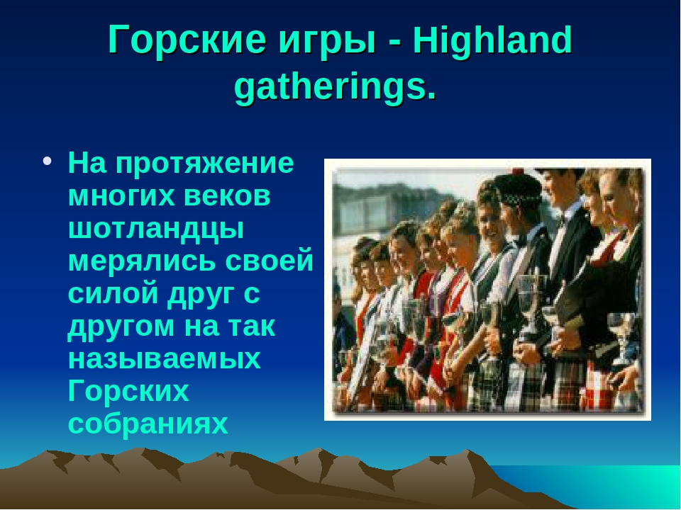 Горские игры - Highland gatherings. На протяжение многих веков шотландцы меря...