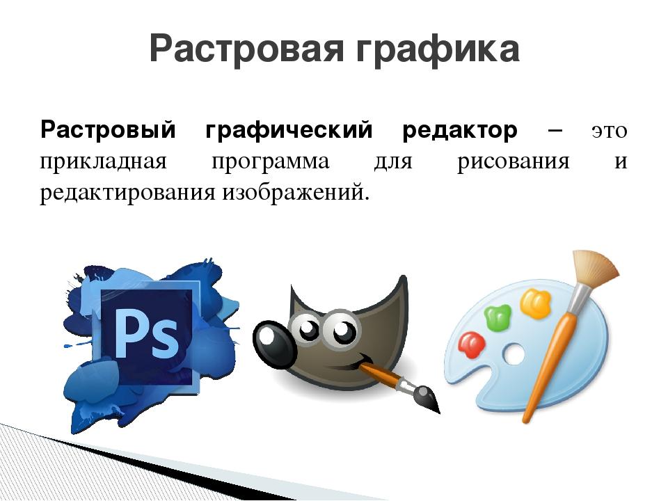 Растровые графические редакторы картинки