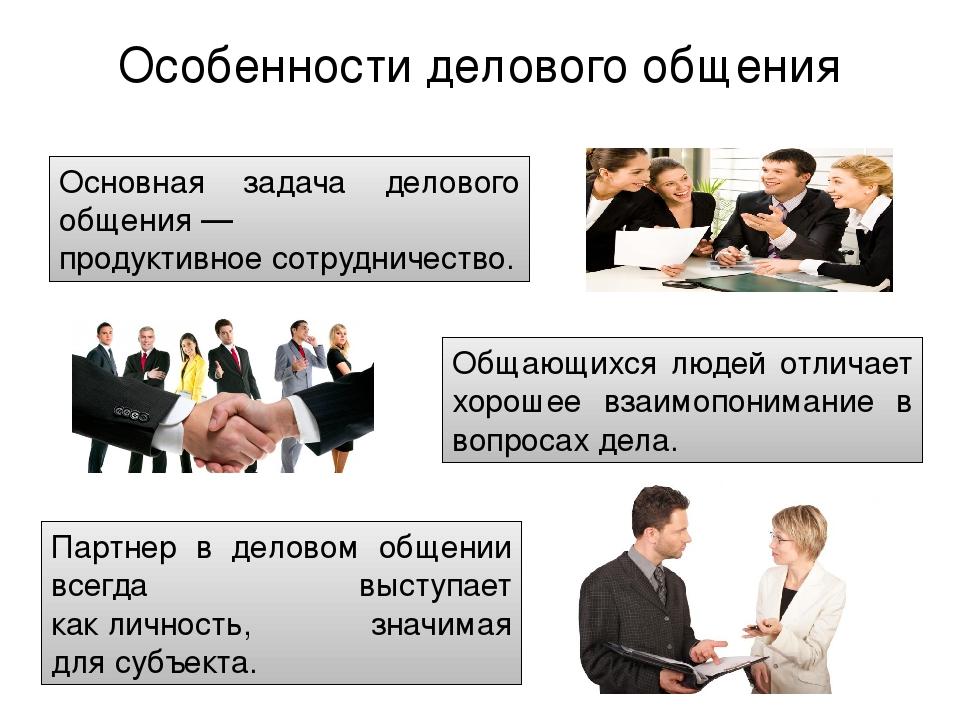 еще прочным, деловой профессиональный стиль общения каждом салоне