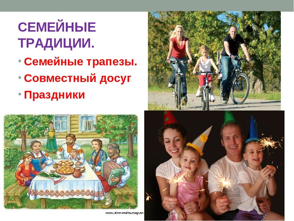 Семья и семейные традиции картинка
