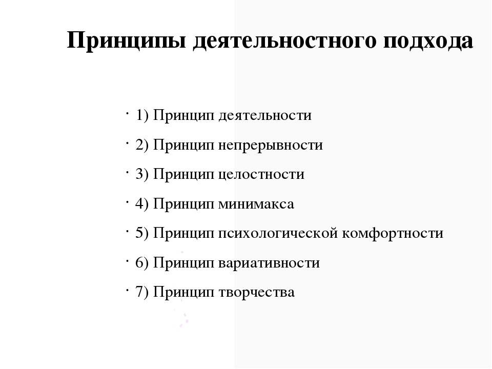 Принципы деятельностного подхода 1) Принцип деятельности 2) Принцип непрерыв...