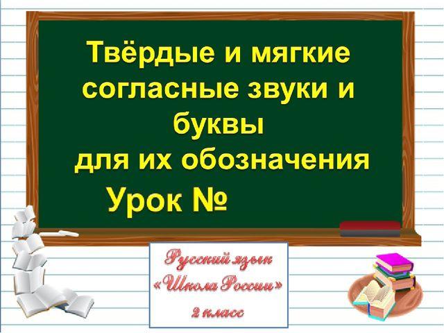 Урок русского языка 2 класс по фгос 2 тема твёрдые и мягкие согласные