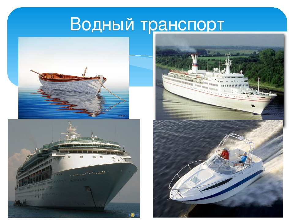 транспортом водным знакомство с и воздушным
