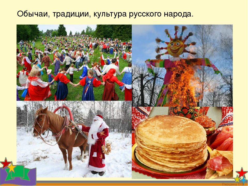 картинки на тему русские народные традиции расположен