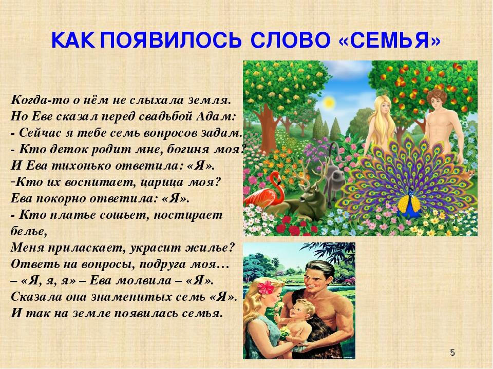Поздравление на свадьбу адам и ева
