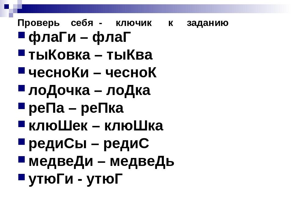 Проверь себя - ключик к заданию флаГи – флаГ тыКовка – тыКва чесноКи – чесноК...