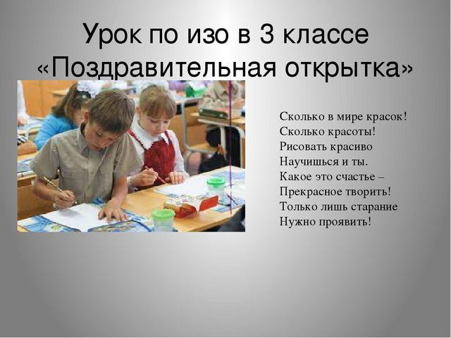 3 класс урок изо поздравительная открытка