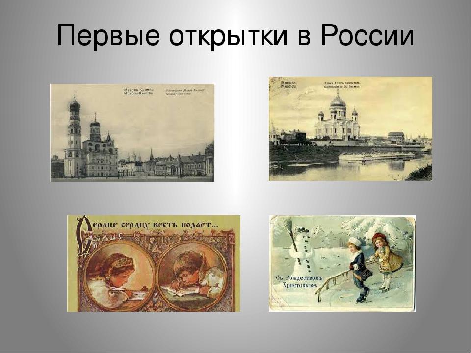 Тобой, история открытки картинки
