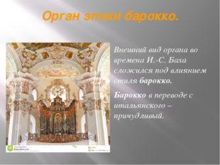 Орган эпохи барокко. Внешний вид органа во времена И.-С. Баха сложился под вл