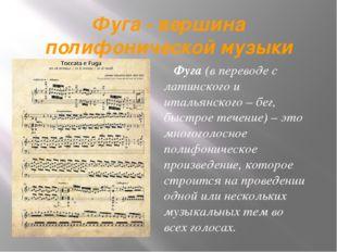 Фуга - вершина полифонической музыки Фуга (в переводе с латинского и итальянс