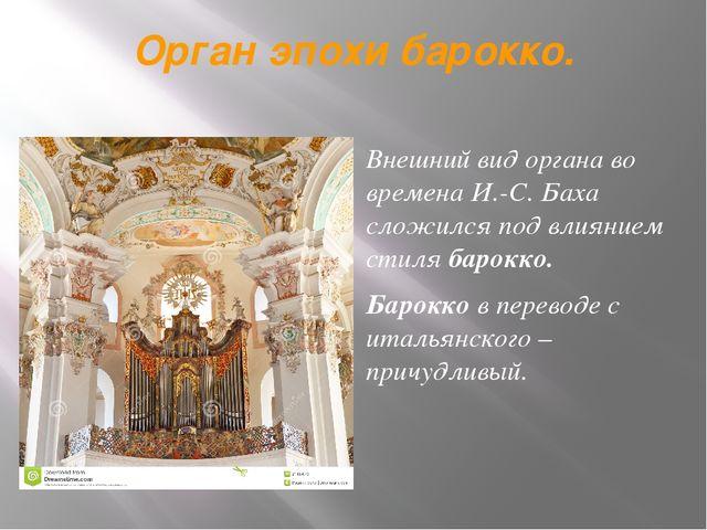 Орган эпохи барокко. Внешний вид органа во времена И.-С. Баха сложился под вл...