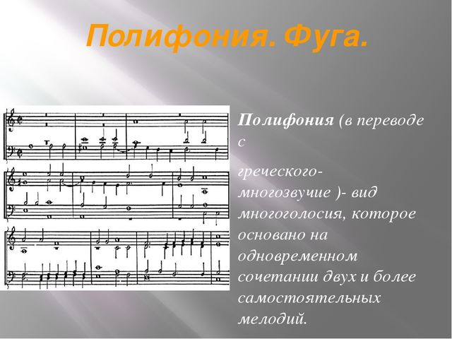 Полифония. Фуга. Полифония (в переводе с греческого- многозвучие )- вид много...
