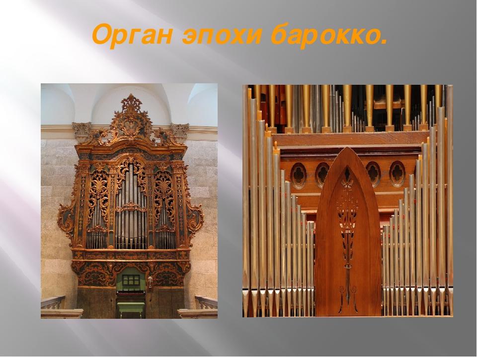 Орган эпохи барокко.