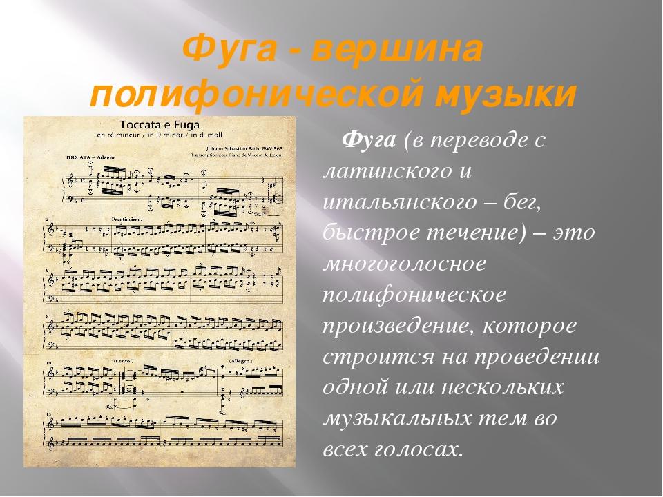 Фуга - вершина полифонической музыки Фуга (в переводе с латинского и итальянс...