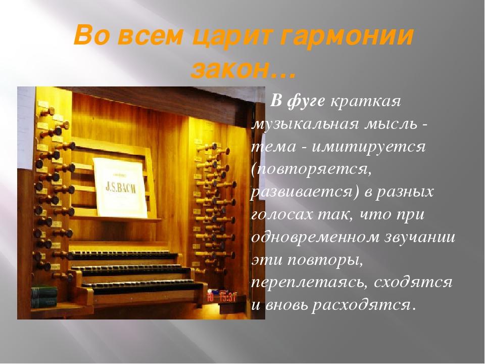 Во всем царит гармонии закон… В фуге краткая музыкальная мысль - тема - имити...