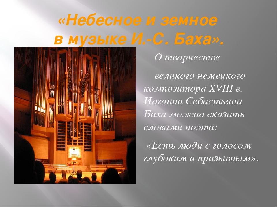 «Небесное и земное в музыке И.-С. Баха». О творчестве великого немецкого комп...