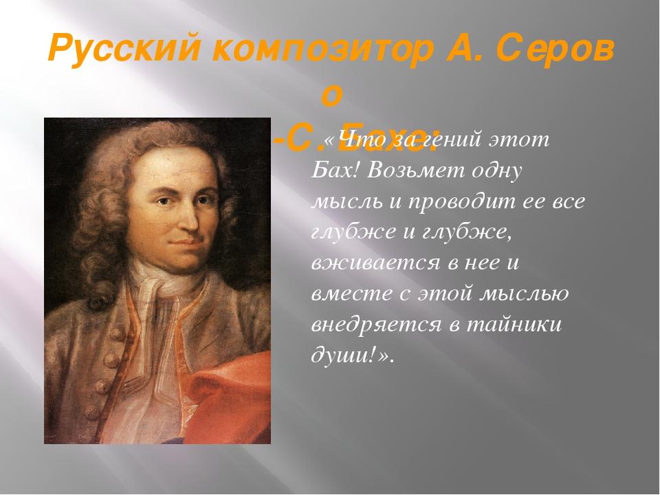 Русский композитор А. Серов о И.-С. Бахе: «Что за гений этот Бах! Возьмет одн...