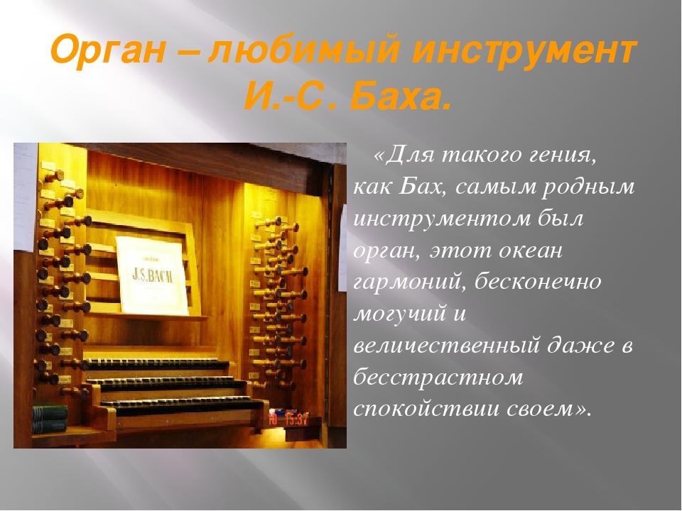 Орган – любимый инструмент И.-С. Баха. «Для такого гения, как Бах, самым родн...