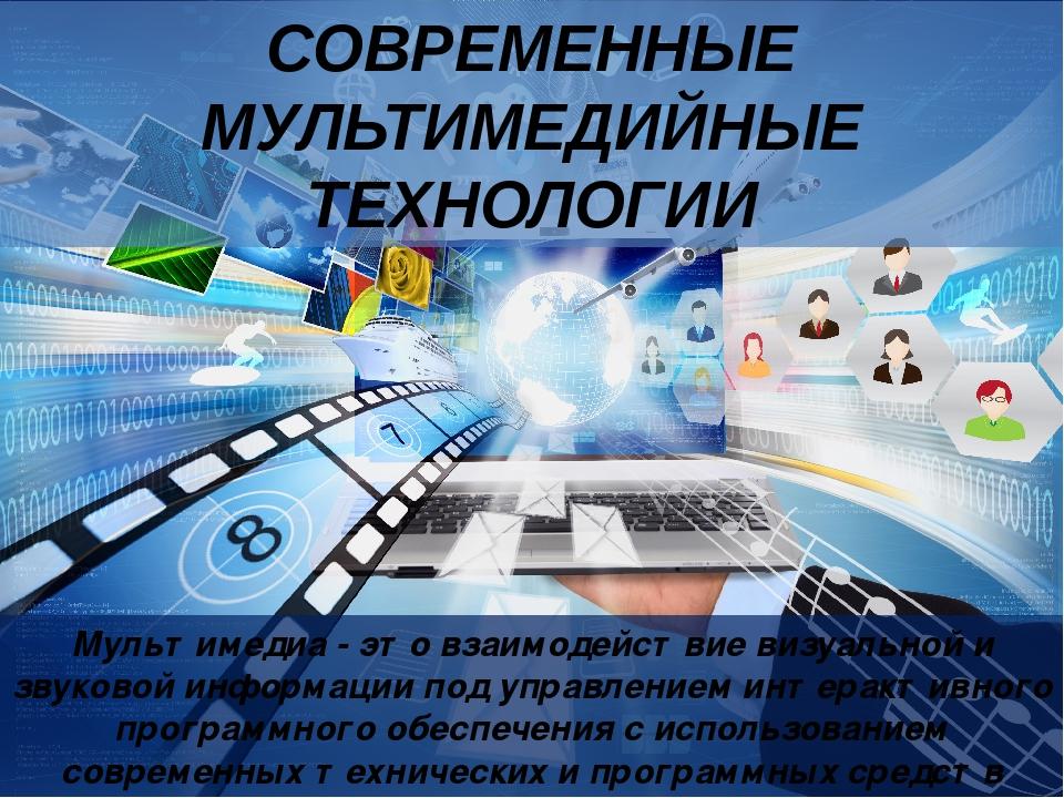 создания фото о мультимедии для призентации мог