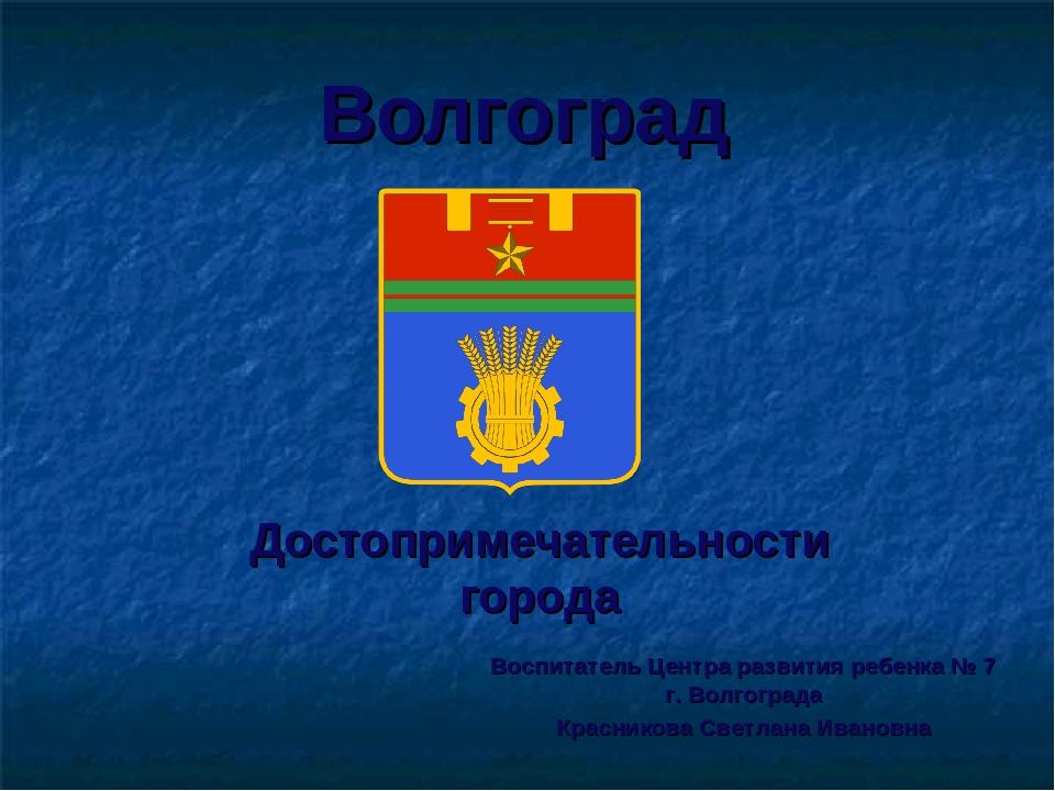 Волгоград Достопримечательности города Воспитатель Центра развития ребенка №...