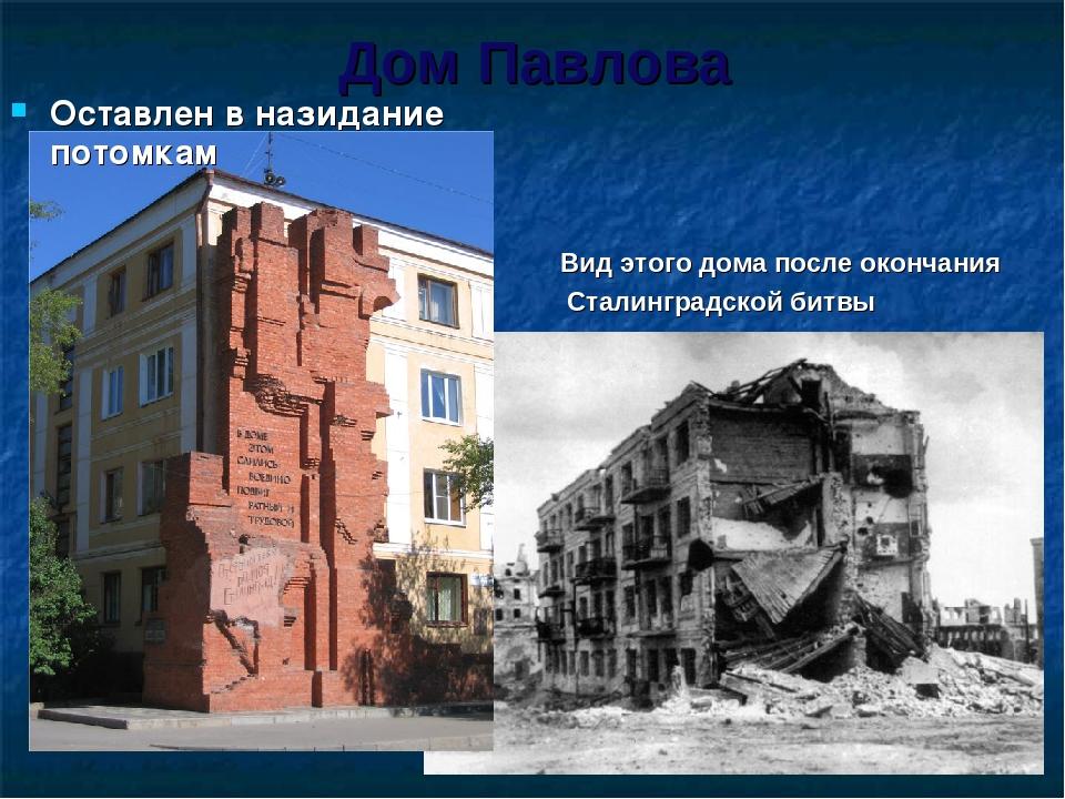 Дом Павлова Оставлен в назидание потомкам Вид этого дома после окончания Стал...
